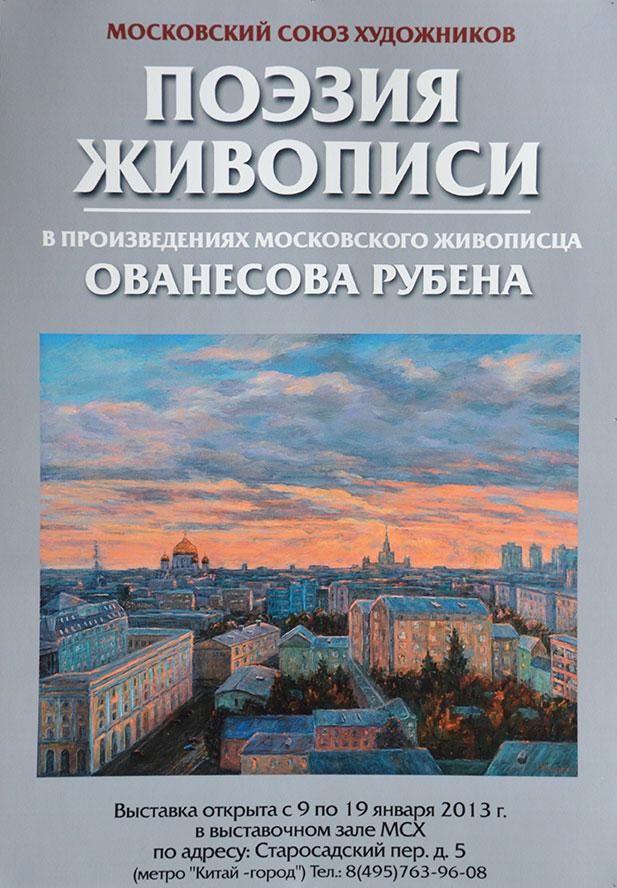 Афиша выставки Поэзия живописи