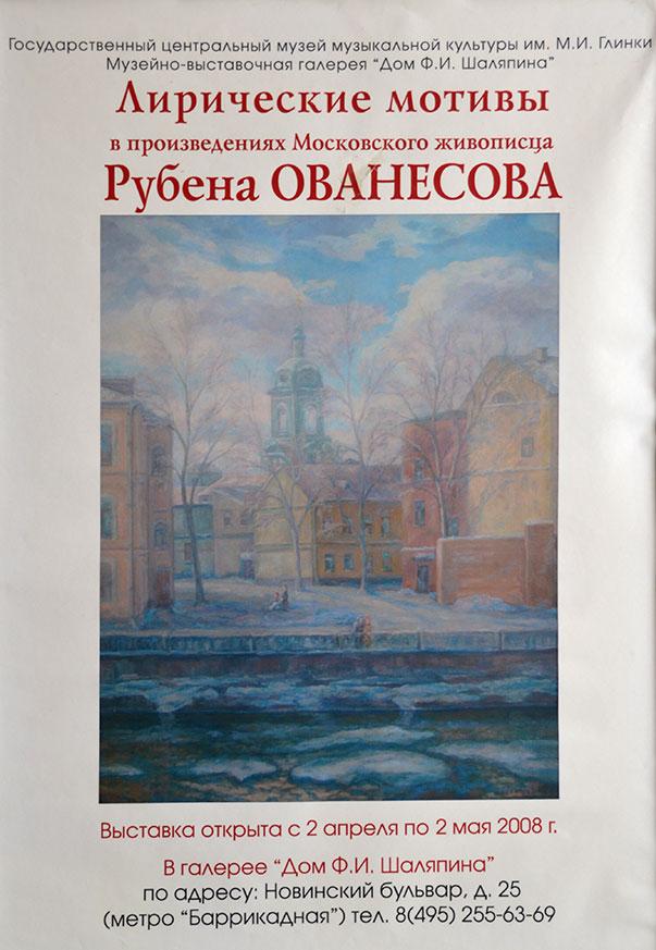 Афиша выставки Лирические Мотивы