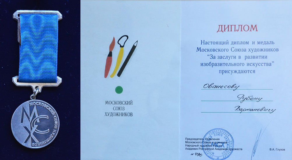 "The medal ""For merits in the development of the fine arts"" of the Moscow Union of Artists"
