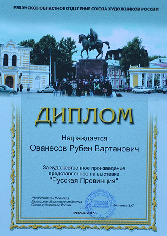 "Diploma for a work of art presented at the ""Russian province"" exhibition"
