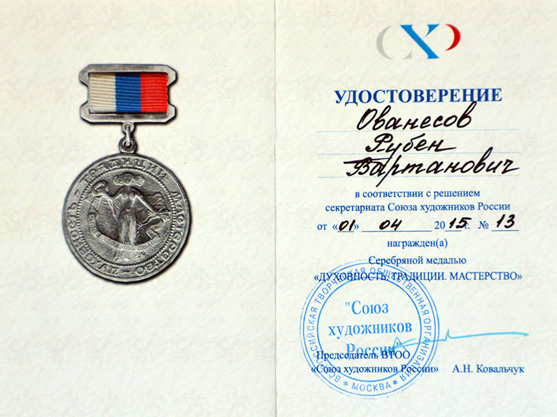 "Silver Medal ""Spirituality, Traditions, Skills"" Russian Artists Union"
