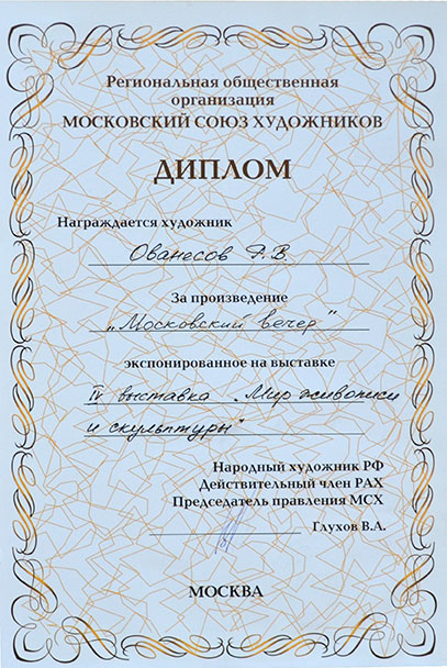 "Diploma of the M.A.U  the work ""Evening Moscow"", presented at the IV exhibition ""The world of painting and sculpture"""