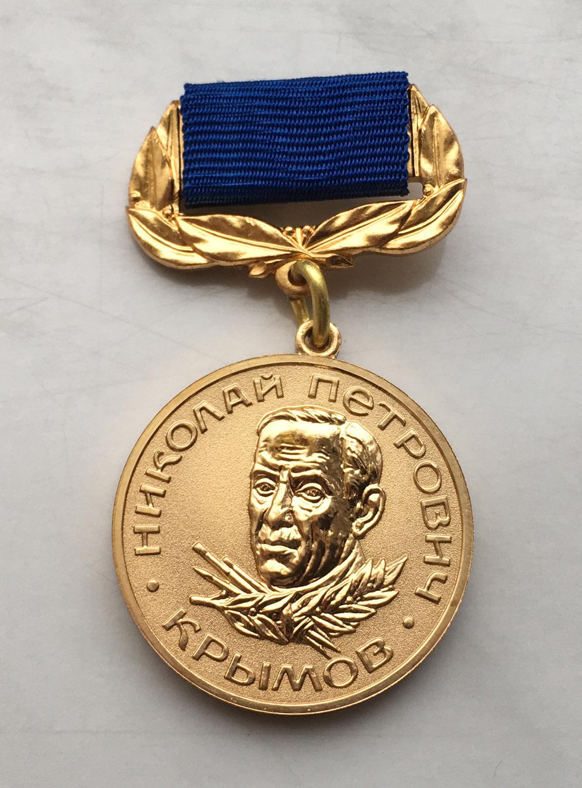 Медаль им. Н. Крымова