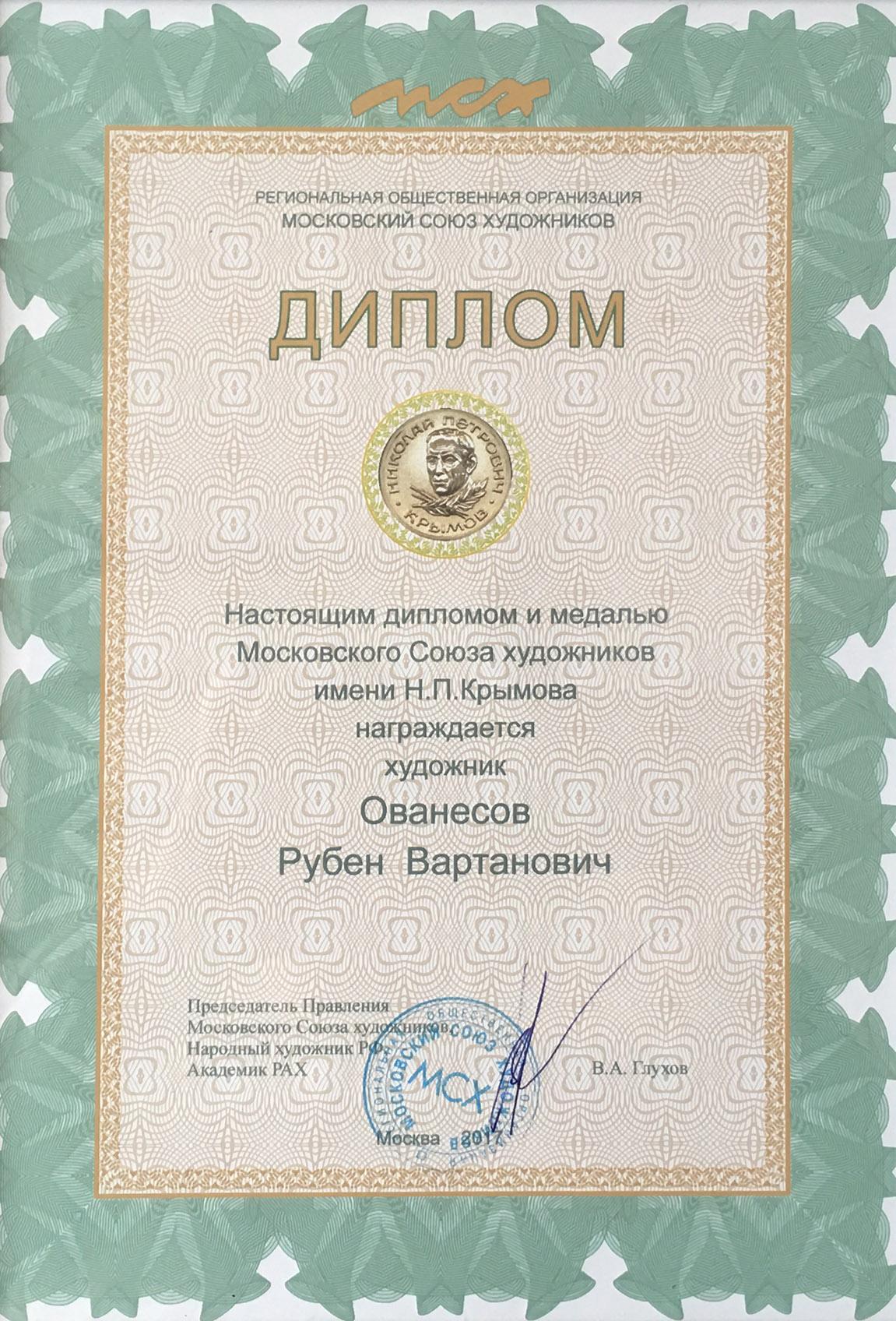 Медаль им. Н. Крымова (Диплом)