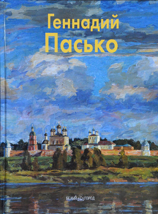 "An album of Gennady Pasko. Publisher ""White City"""